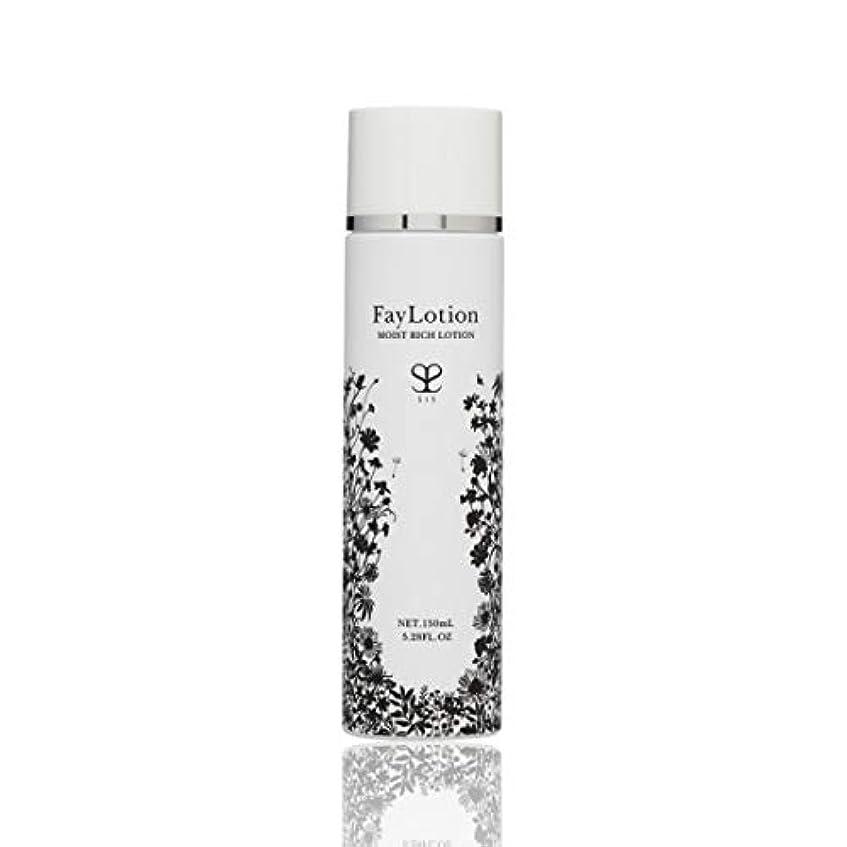 カセット憂鬱なインシデントSIS Faymilk ファイミルク / 150mL cosbi コスビ 乳液