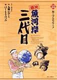築地魚河岸三代目 22 (ビッグコミックス)