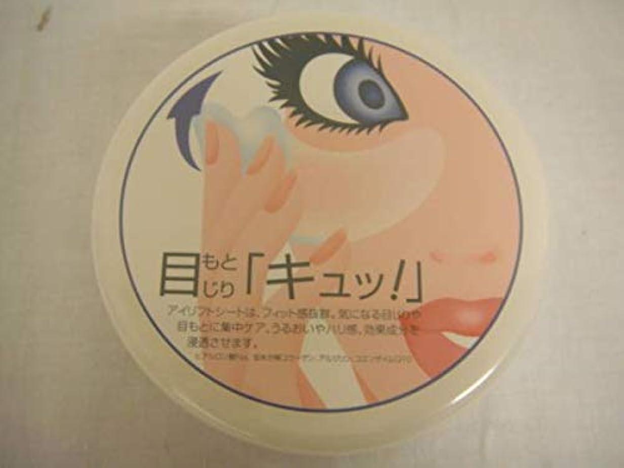羽ホバート閃光【X2個セット】Liino アイリンクルシート 100ml(60枚入り)