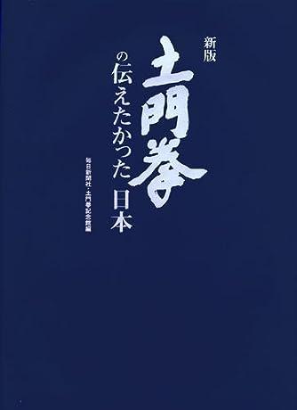 新版 土門拳の伝えたかった日本