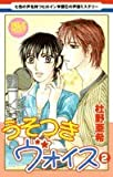 うそつきヴォイス 2 (白泉社レディースコミックス)