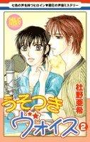 うそつきヴォイス 2 (白泉社レディースコミックス)の詳細を見る