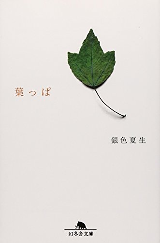 葉っぱ (幻冬舎文庫)の詳細を見る