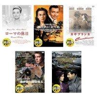 洋画DVD ローマの休日 名画遺産!観ておきたい名作映画集 ...