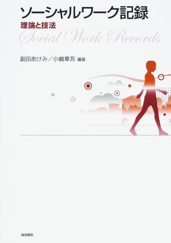 ソーシャルワーク記録―理論と技法の詳細を見る