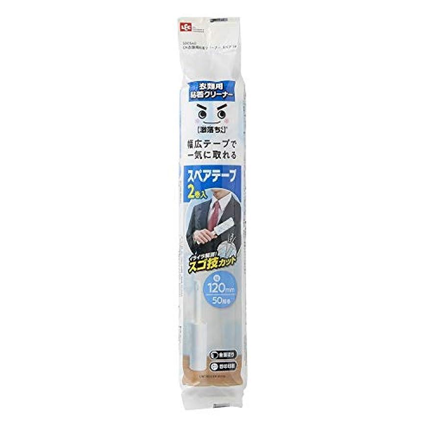 ビーム滴下革命レック 激落ちくん 衣類用 粘着クリーナー スペア テープ 2本入