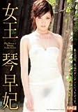 女王 琴早妃 [DVD]