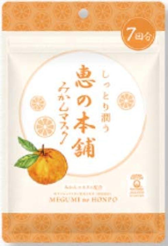 ジーンズ強調するレモン恵の本舗/フルーツマスク みかん【2個セット】