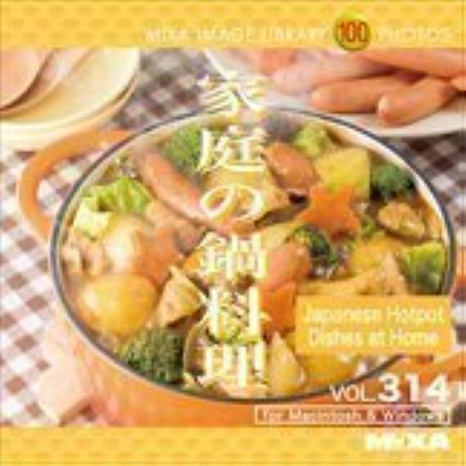 裏切る中でリールMIXA IMAGE LIBRARY Vol.314 家庭の鍋料理