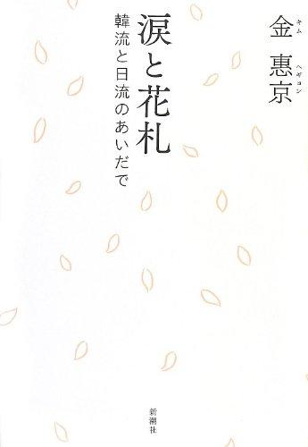 涙と花札―韓流と日流のあいだでの詳細を見る