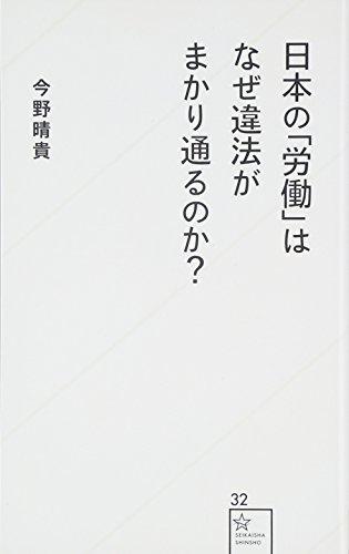 日本の「労働」はなぜ違法がまかり通るのか? (星海社新書)の詳細を見る