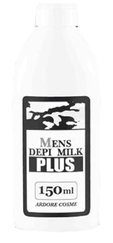 粉砕するスカープからかうメンズデピミルクプラス 150ml