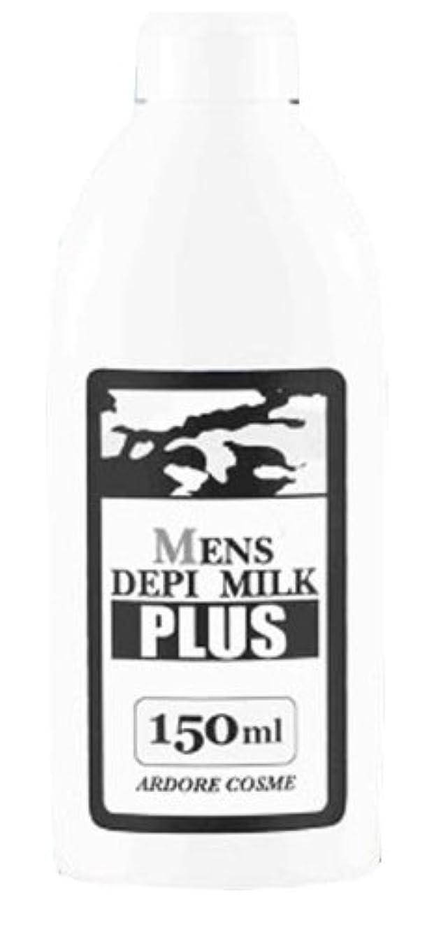 白菜枯渇するダルセットメンズデピミルクプラス 150ml