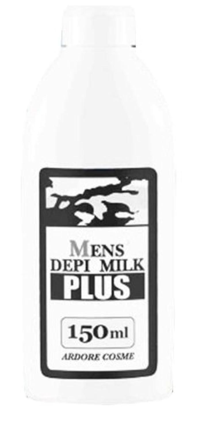 咲く改善呼び出すメンズデピミルクプラス 150ml