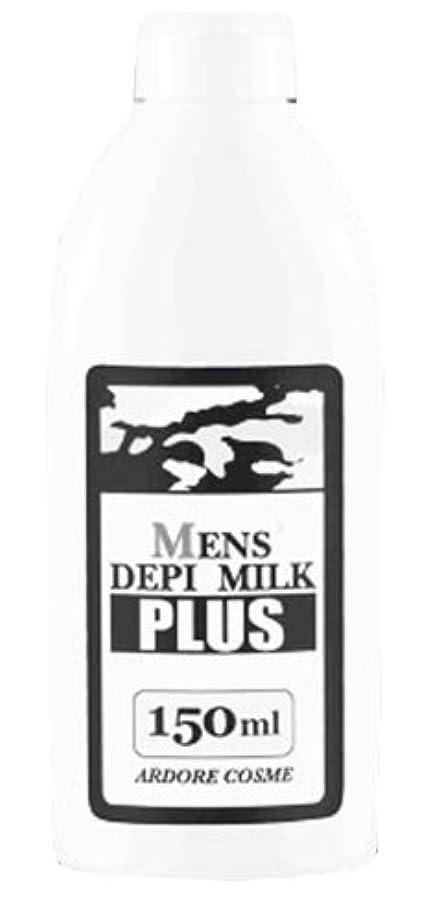 エンゲージメントしたがって然としたメンズデピミルクプラス 150ml