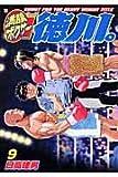 満腹ボクサー徳川。 9 (BUNCH COMICS)