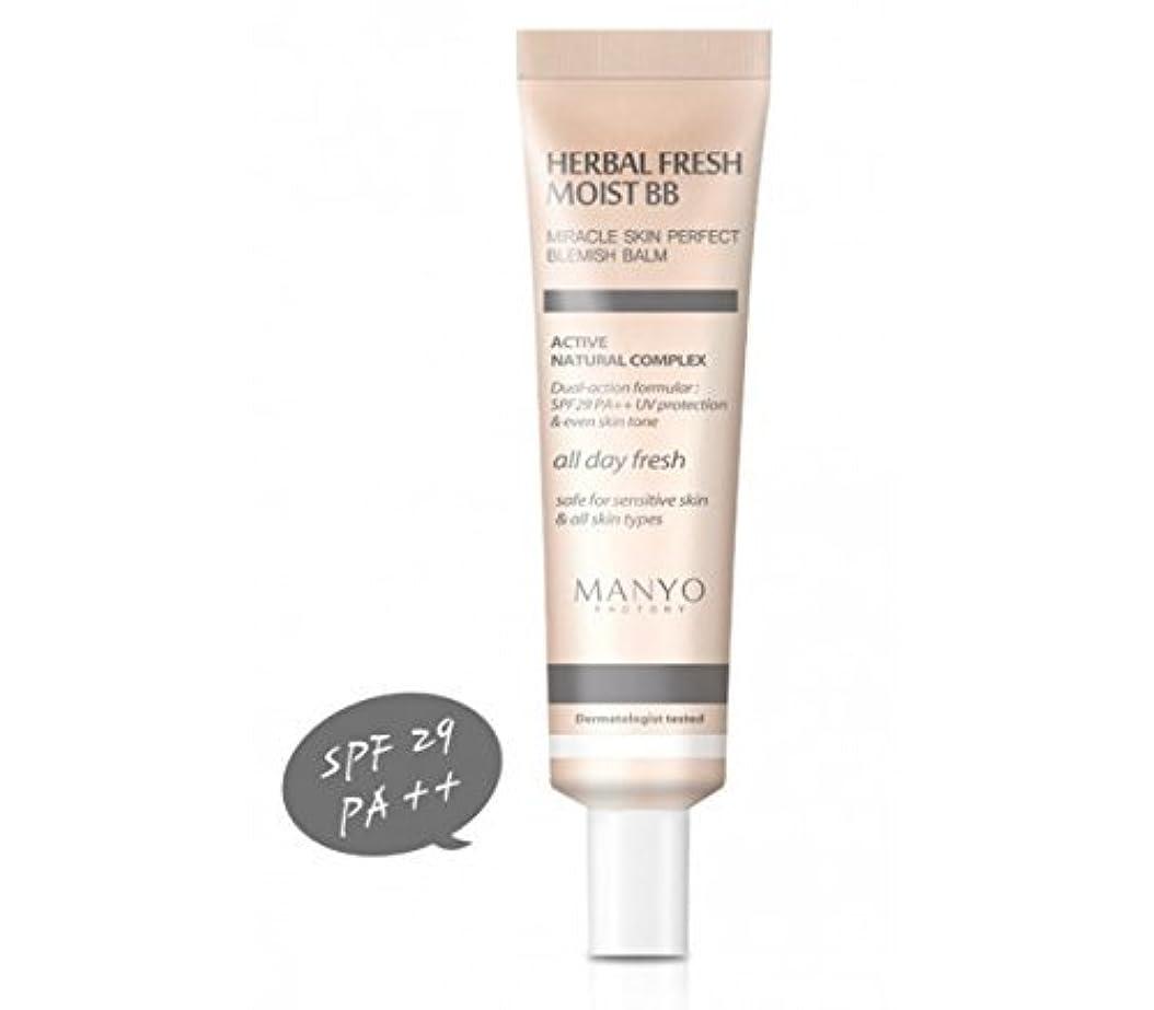 押し下げる左規制Manyo Factory Herbal Fresh Moist BB Cream (SPF29PA++) 30ml [並行輸入品]