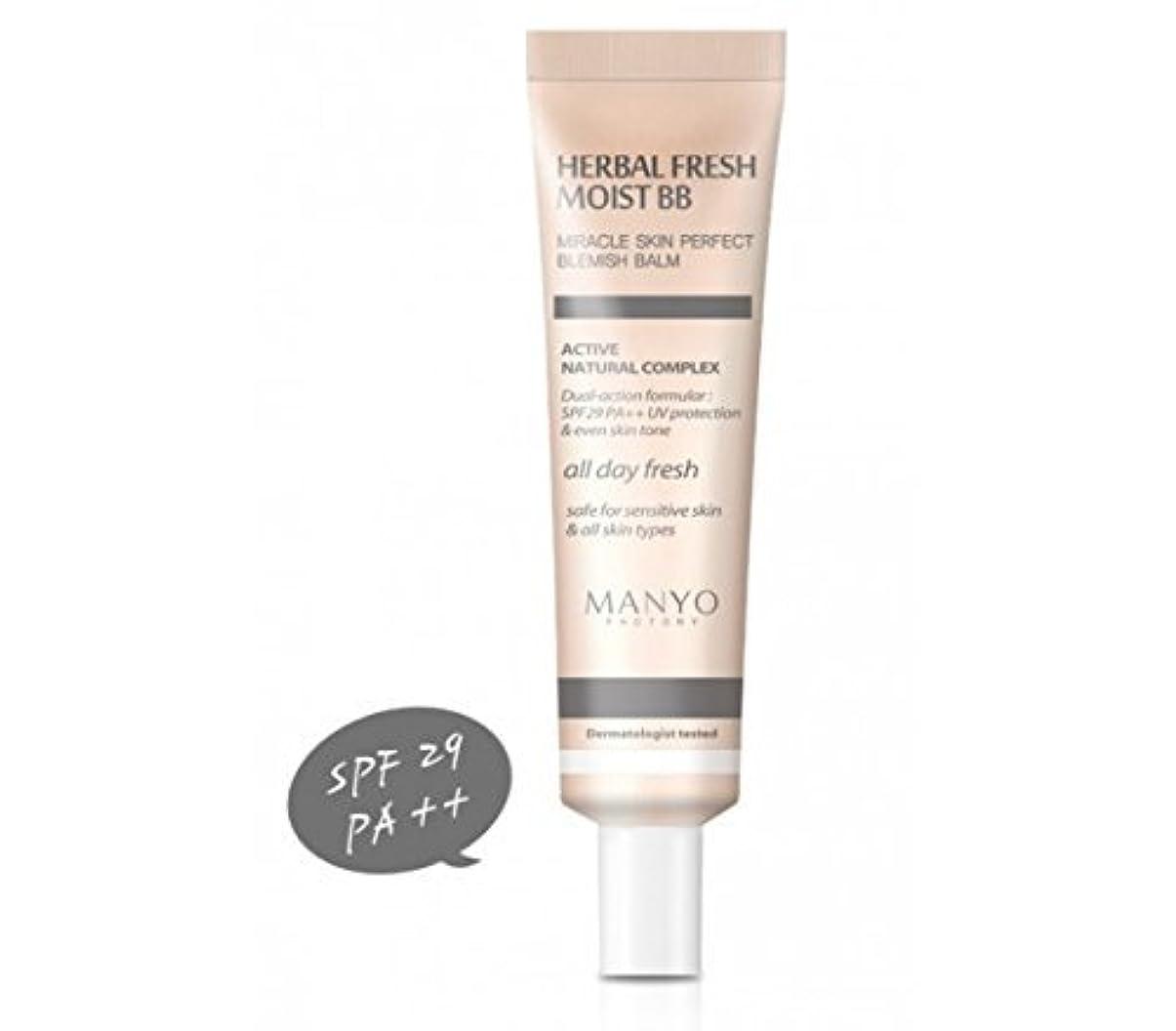 悔い改め検出器官Manyo Factory Herbal Fresh Moist BB Cream (SPF29PA++) 30ml [並行輸入品]