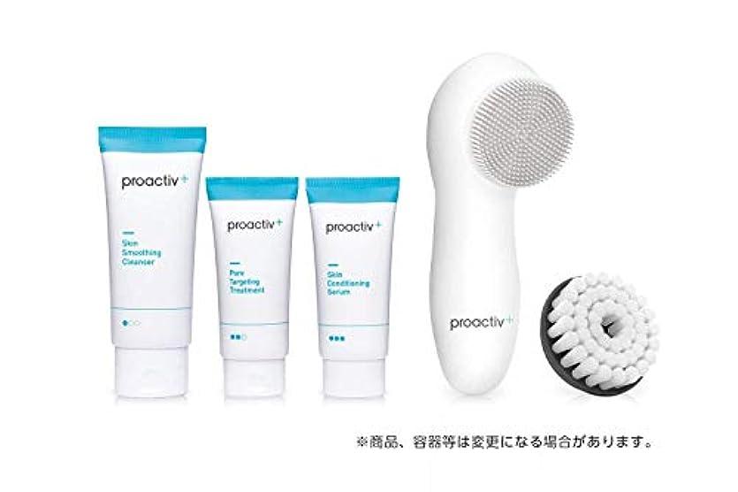 叫び声悲しむ底プロアクティブ+ Proactiv+ 薬用3ステップセット30日サイズ 電動洗顔ブラシ(シリコンブラシ付) プレゼント 公式ガイド付