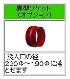籾殻収集器 BIG専用 異型ソケット 日A【代引不可】