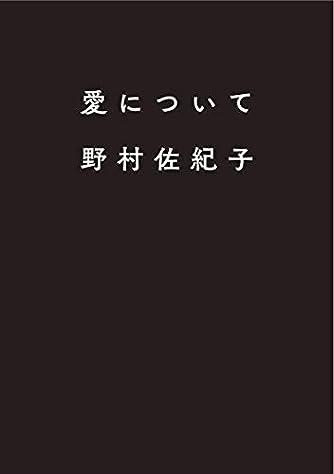 野村佐紀子 写真集「愛について」