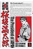 日本国大統領桜坂満太郎 5 (BUNCH COMICS)