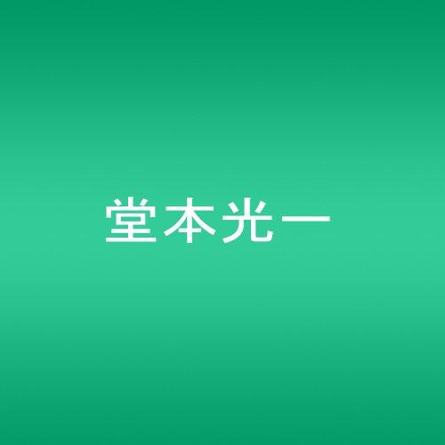 堂本光一 Endless SHOCK (初回限定生産) [DVD]