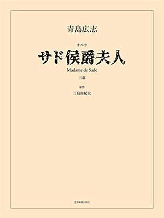 青島広志 オペラ サド侯爵夫人
