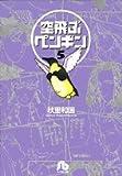 空飛ぶペンギン (5) (小学館文庫)