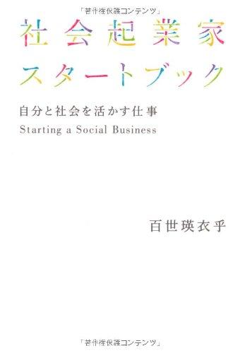 社会起業家スタートブック——自分と社会を活かす仕事