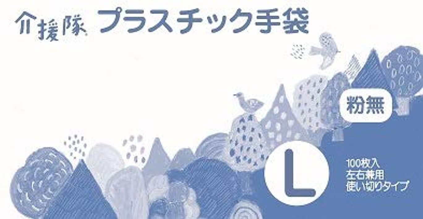ねじれ画面止まる介援隊プラスチック手袋(粉無)CX-10005 L???? 100枚入×20???