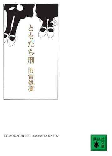 ともだち刑 (講談社文庫)の詳細を見る
