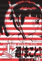 超!まことちゃん 3 (ビッグコミックススペシャル)の詳細を見る