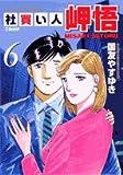 社買い人岬悟 6 (ビッグコミックス)