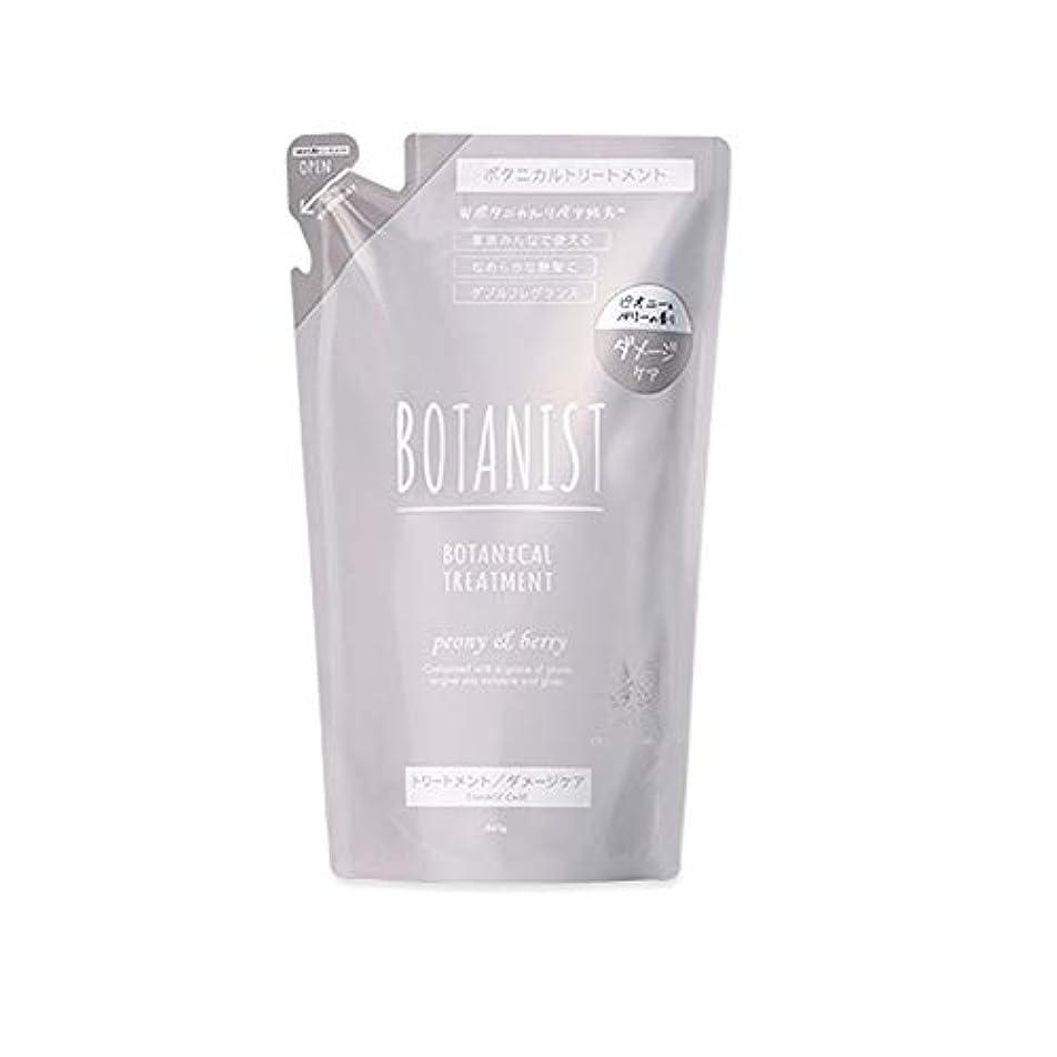 ネックレットスカーフ薬を飲むBOTANIST ボタニスト ボタニカルダメージケアトリートメント (詰め替えパウチ) 440g