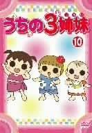 うちの3姉妹 10 [DVD]