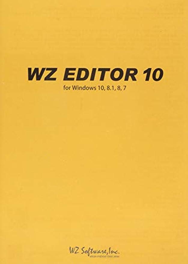 車両モーション格納WZソフトウェア WZ EDITOR 10 CD-ROM版