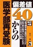 偏差値40からの医学部再受験 改訂4版 (YELL books)
