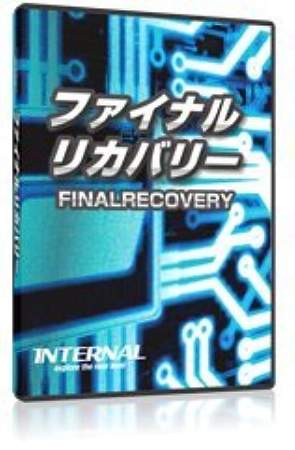 ファイル復元ソフト ファイナルリカバリー