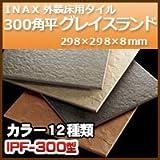ノーブランド品 INAX(イナックス)外装床用タイル300角平 グレイスランド IPF-300 11枚セット 298×298×8mmタイル GRL-2
