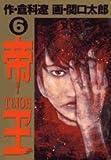 帝王 6 (ビッグコミックス)