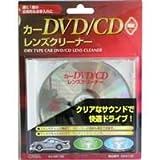 カーDVD/CDレンズクリーナー 乾式