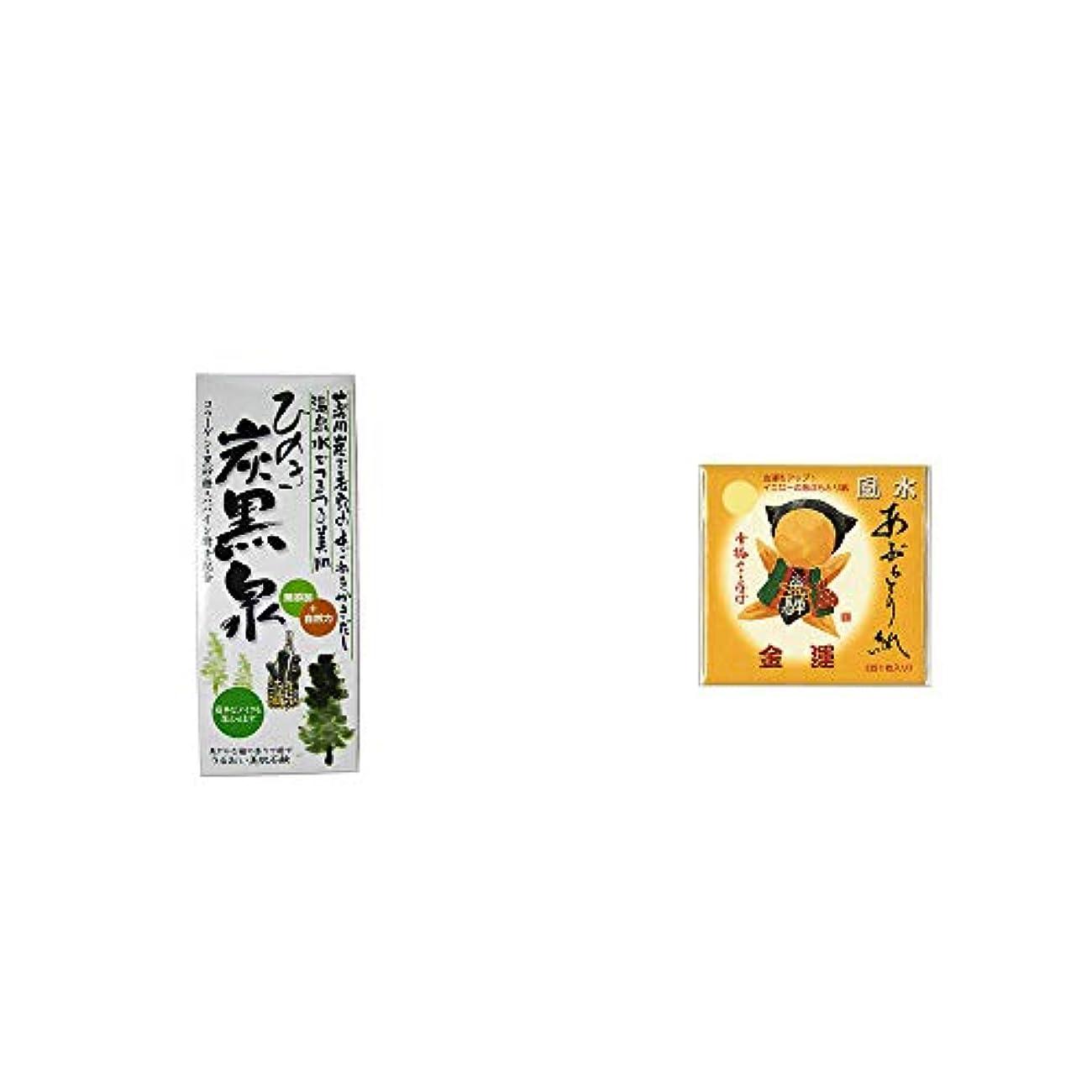 豆腐ネスト調べる[2点セット] ひのき炭黒泉 箱入り(75g×3)?さるぼぼ 風水あぶらとり紙【イエロー】