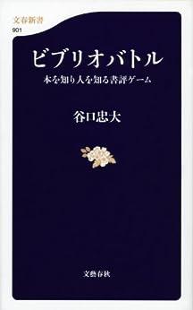 [谷口忠大]のビブリオバトル 本を知り人を知る書評ゲーム