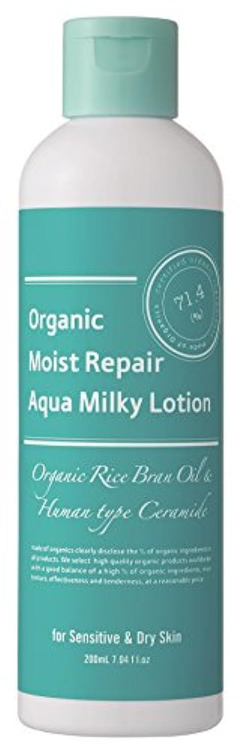 柔らかいタイプ司書メイドオブオーガニクス(made of Organics) モイストリペア アクアミルキーローション