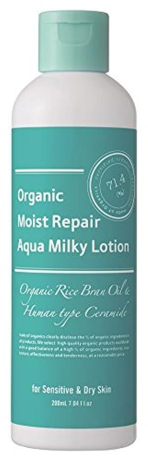 終わった冷蔵する呼びかけるメイドオブオーガニクス(made of Organics) モイストリペア アクアミルキーローション