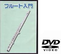KC フルートト用教則DVD + 本/KDFL100 + KBFL100