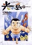 光の島 7 (ビッグコミックス)