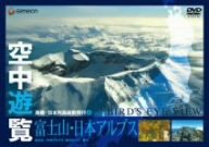 空中遊覧~鳥瞰・日本列島縦断飛行5~〔富士山・日本アルプス〕 [DVD]