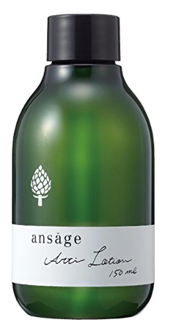 ansage(アンサージュ) アーティローション 150mL